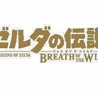 【ゼルダの伝説ブレスオブザワイルド】シリーズ最新作発表!2017年発売予定!