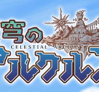 【天穹のアルクルス】スクエニ最新作アプリ発表!空をなぞるRPG