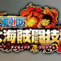 【ONE PIECE大海賊闘技場】9月21日発売予定!最新情報公開!