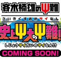 【斉木楠雄のΨ難 史上Ψ大のΨ難!?】人気シリーズの最新ゲーム発売決定!