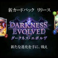 【シャドウバース】新パック発表!新カードの評価は!?