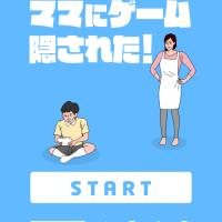 【ママにゲーム隠された!】29日目攻略法【ネタバレ】