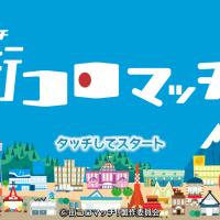 【街コロマッチ】リリースきた!両OSで配信開始!