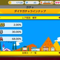 【街コロマッチ】リセマラ当たりはSSカード!確率は!?