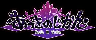 【あっきのじかん】ついにリリース!リセマラ最新情報紹介!