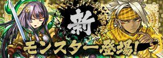 【パズドラ】9/16(金)ゴッドフェス前半で5連ガチャに挑戦!