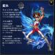【ギャラスピ】「星矢」のステータスとスキル詳細