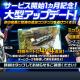 【ハイドアンドファイア】対戦モードに『4v4』が実装!