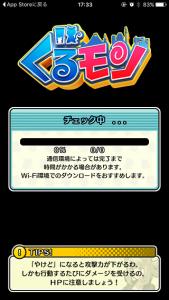ぐるモン初回ダウンロード画面