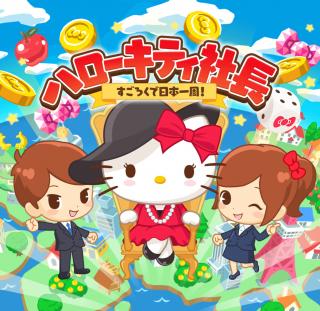 【ハローキティ社長】サンリオ初のすごろくゲームアプリが登場!