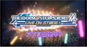 アイドルマスターSideM