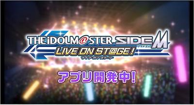 【アイドルマスターSideM】ライブオンステージを発表!!
