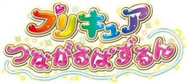 【プリキュアつながるぱずるん】最新PVと遊び方を公開!