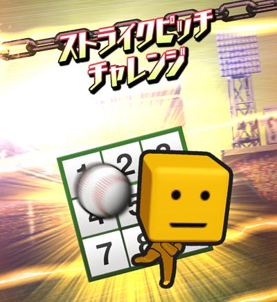 【プロスピA】新イベント「プロスピパーク」を開催!限定選手も追加!