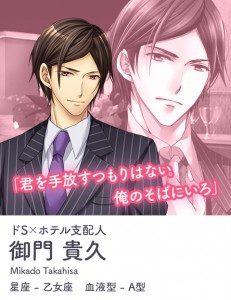 character(恋愛ホテル)5-231x300