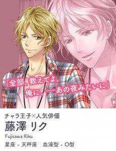 character(恋愛ホテル)3-231x300