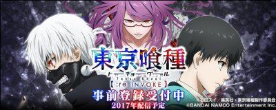 【東京喰種 :re invoke】配信間近のゲームを紹介!!