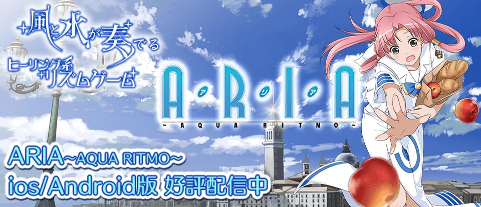 【ARIA~AQUA RITMO~】555キャンペーン実施中!