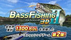 バスフィッシング3D-Ⅱ