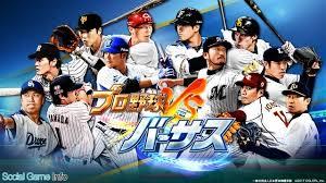 【プロ野球バーサス】事前登録受付中!!
