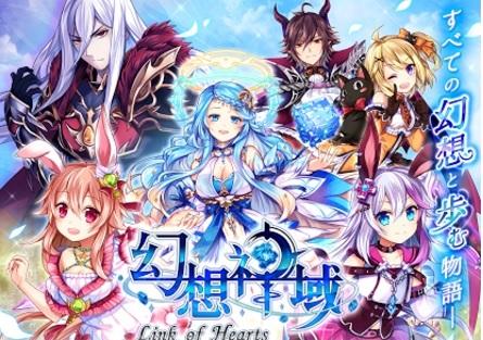 【幻想神域 -Link of Hearts-】配信開始!!ダウンロードはこちら!!