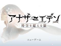 【アナザーエデン】リセマラ当たりランキング紹介