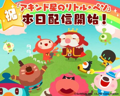 【リトル・ペソ】新感覚タップゲーム。ダウンロードはこちら!