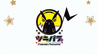 【ツキパラ】リセマラ当たりランキング【4/26最新版】