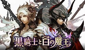 【黒騎士と白の魔王】4月26日配信!ダウンロードはコチラ!!