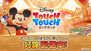 【タッチタッチ】リセマラ・ガチャ等攻略情報について
