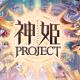【神姫プロジェクト】アプリダウンロードのリンクはこちら!!