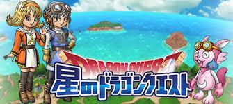 【星のドラゴンクエスト】LINEアカウント開設!無料でスタンプをゲットできるぞ!!