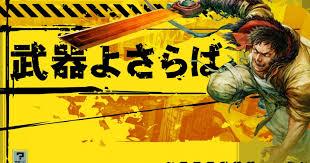 【武器よさらば】リセマラ当たりロード紹介!【2017年5月更新】
