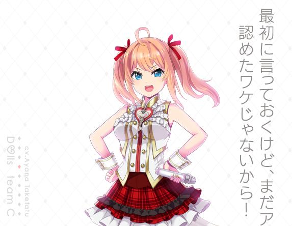 【プロジェクト東京ドールズ】アヤの評価と武器・衣装一覧