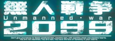 【無人戦争2099】リセマラ当たりおすすめランキング攻略