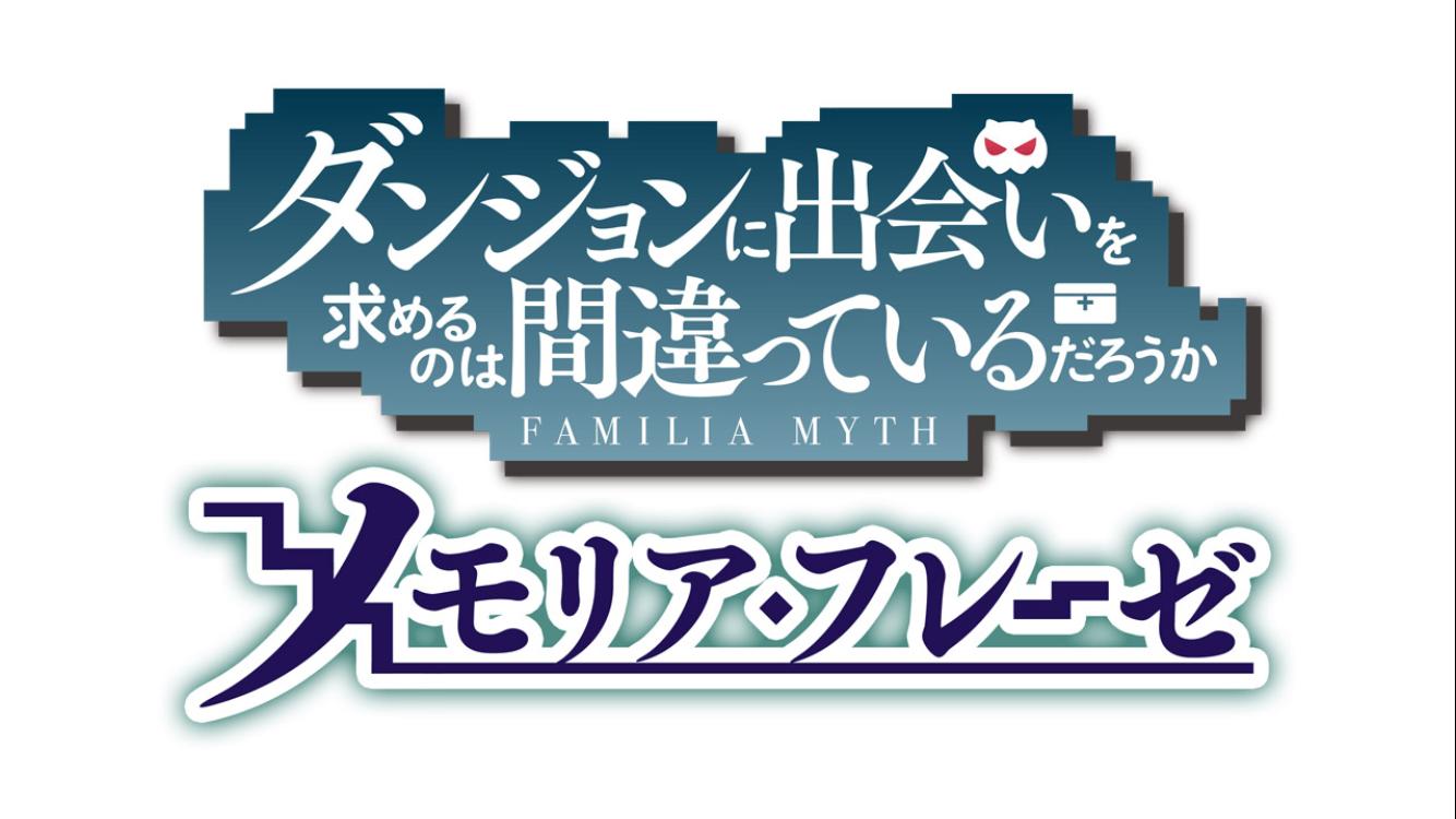 【ダンメモ】星4キャラ一覧紹介!!【ダンまち】