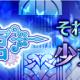 【プロジェクト東京ドールズ】少女迷宮の攻略法と手に入るアイテム