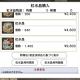 【ダンメモ】課金ガチャアイテム「虹水晶」販売価格一覧