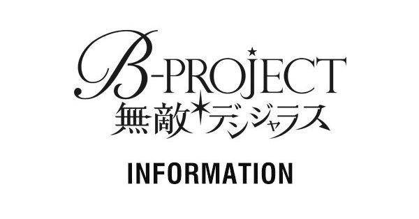 【Bプロ】メンテナンスはいつ終わる?