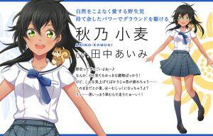 profile-akino-illust-img01