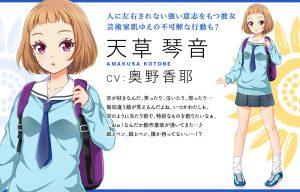 profile-amakusa-illust-img01