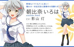 profile-asahina-illust-img01
