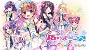 Re:ステージ!